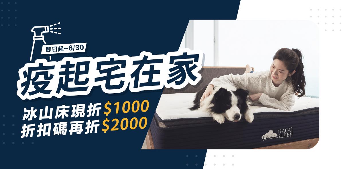 疫起宅在家!冰山床全尺寸床墊 現折$1,000